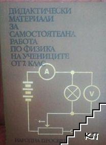 Дидактически материали за самостоятелна работа по физика на учениците от 7. клас
