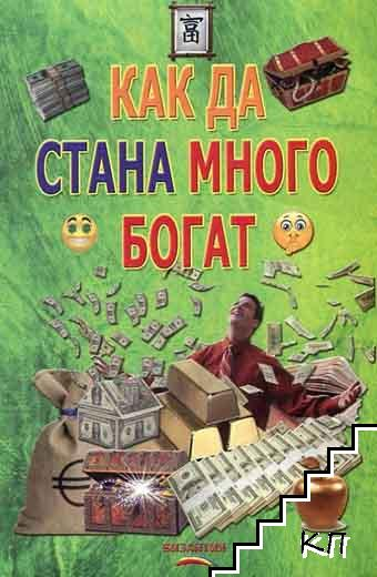 Как да стана много богат