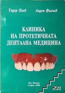 Клиника на протетичната дентална медицина