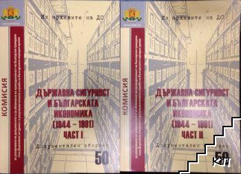 Из архивите на ДС. Том 50. Част 1-2: Държавна сигурност и българската икономика (1944-1991)