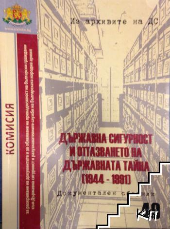Из архивите на ДС. Том 49: Държавна сигурност и опазването на държавната тайна (1944-1991)