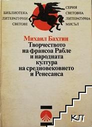 Творчеството на Франсоа Рабле и народната култура на средновековието и Ренесанса