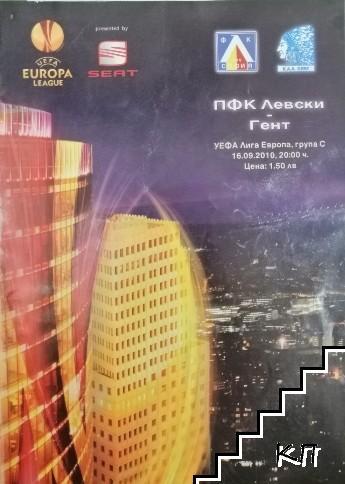 ПФК Левски - Гент