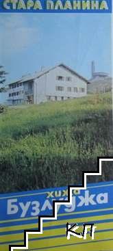 Хижа Бузлуджа - Стара планина