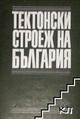 Тектонски строеж на България