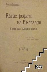Катастрофата на България