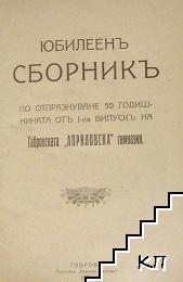 """Юбилеенъ сборникъ по отпразнуване 50-годишнината отъ I-ия випускъ на Габровската """"Априловска"""" гимназия"""