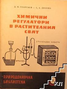 Химични регулатори в растителния свят
