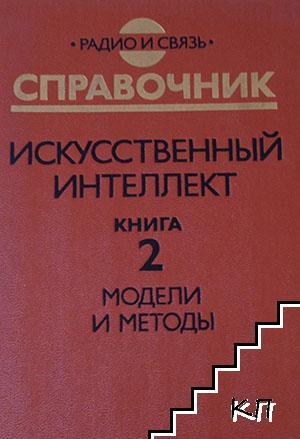 Искусственный интеллект. Книга 2