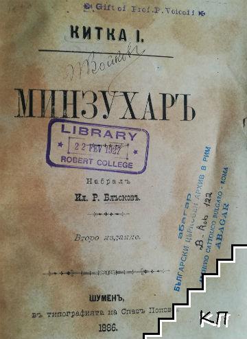 Китка. Кн. 1-20 / 1888