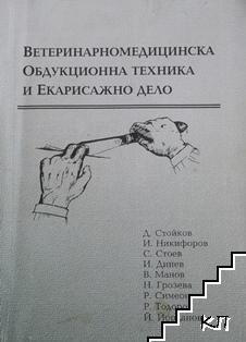 Ветеринарномедицинска обдукционна техника и Екарисажно дело