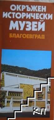 Окръжен исторически музей Благоевград