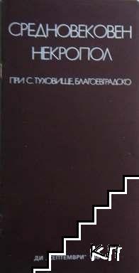 Средновековен некропол при с. Туховище, Благоевградско