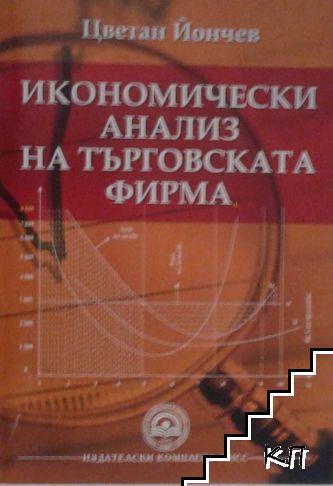 Икономически анализ на търговската фирма