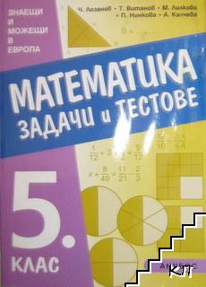Математика. Задачи и тестове за 5. клас