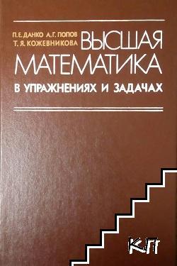 Высшая математика в упражнениях и задачах в двух частях. Часть 1