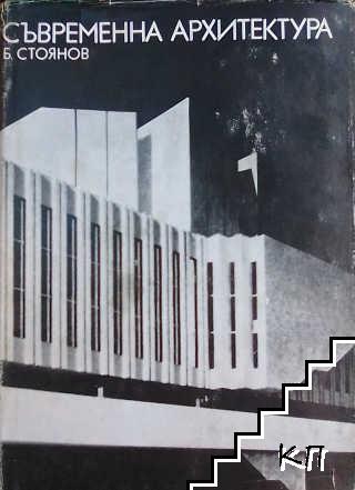 Съвременна архитектура