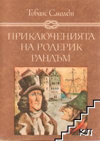 Приключенията на Родерик Рандъм