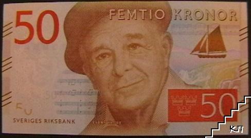 50 крони / 2015 / Швеция