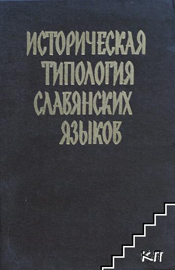 Историческая типология славянских языков