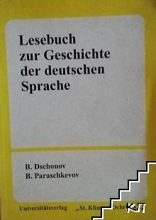 Lesebuch zur geschichte der deutschen sprache