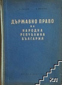 Държавно право на Народна република България