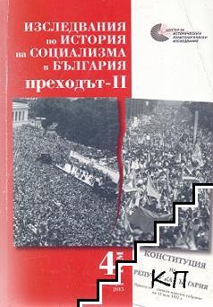 Изследвания по история на социализма в България. Том 4: Преходът-II