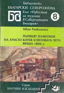Първият паметник на Христо Ботев и неговата чета, Враца 1890 г.