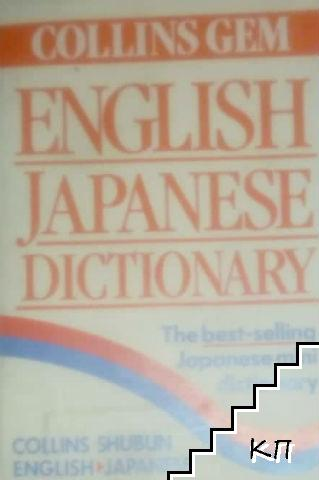 English-Japanese Dictionary