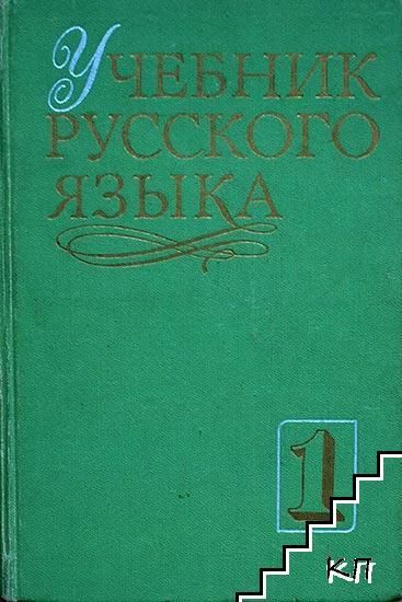 Учебник русского языка. Книга 1