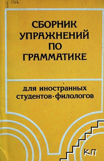 Сборник упражнений по грамматике для иностранных студентов-филологов