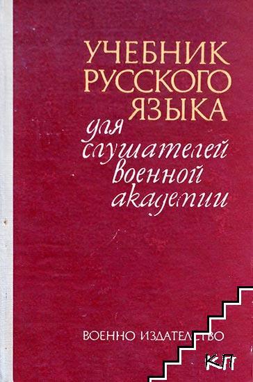 Учебник русского языка для слушателей военной академии