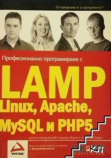Професионално програмиране с LAMP: Linux, Apache, MySQL, PHP 5