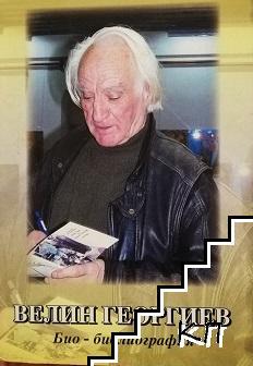 Велин Георгиев