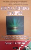 Книгата с отговора на всичко
