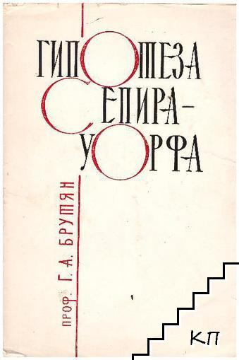 Гипотеза сепирауорфа