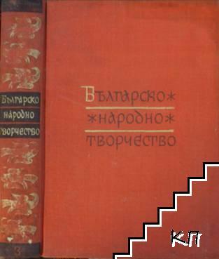 Българско народно творчество в дванадесет тома. Том 3: Исторически песни