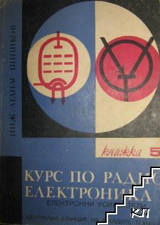 Курс по радиоелектроника. Книга 5: Електронни усилватели