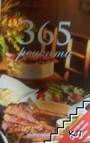 365 рецепти от българската национална кухня
