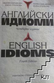 Английски идиоми