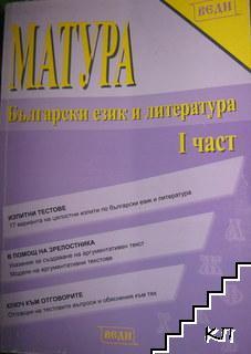 Матура: Български език и литература. Част 1