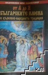Българските имена в църковно-народната традиция