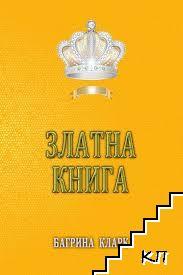 Златна книга