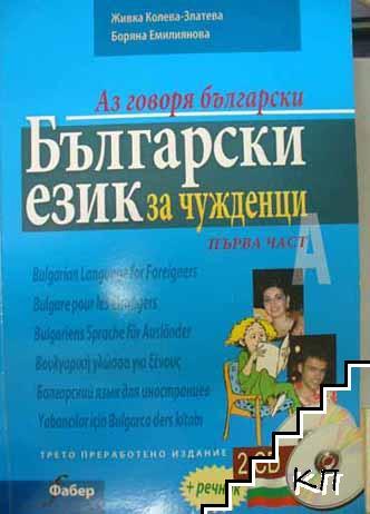 Български език за чужденци. Част 1 + 2 бр. CD + Речник към учебника