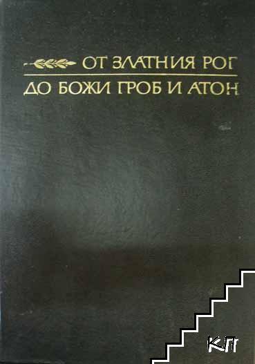 От Златния рог до Божи гроб и Атон