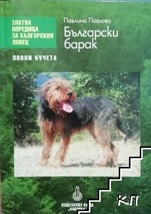 Български барак
