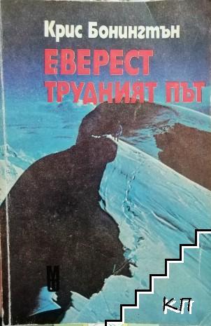 Еверест: Трудният път