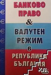 Банково право: Валутен режим в Република България