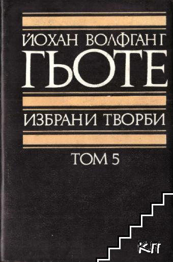 Избрани творби в осем тома. Том 5: Вилхелм Майстер - години на учение