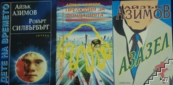 Айзък Азимов. Комплект от 13 книги